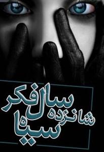 رمان معاون (جلد دوم شانزده سال فکر سیاه)