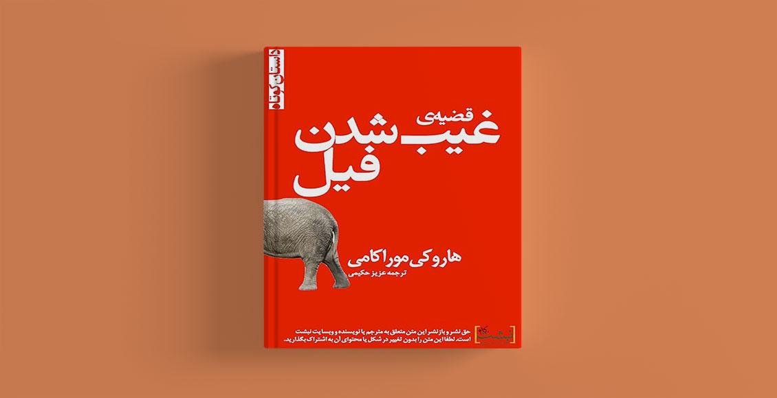 رمان قضیه غیب شدن فیل از هاروکی موراکی