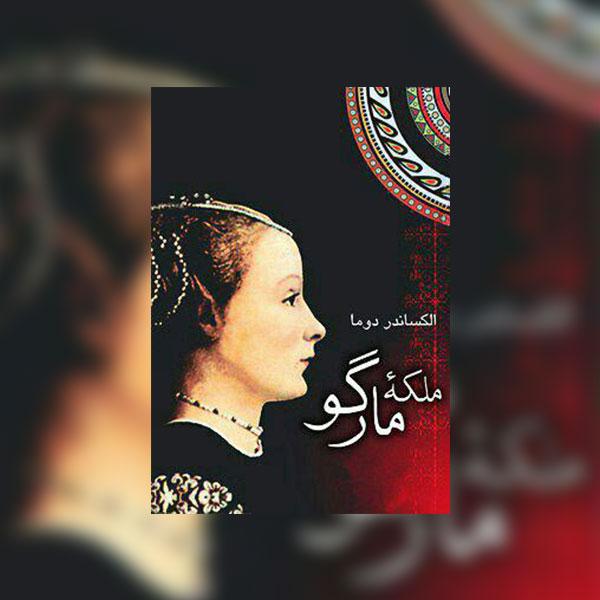 رمان ملکه مارگو از الکساندرا دوما