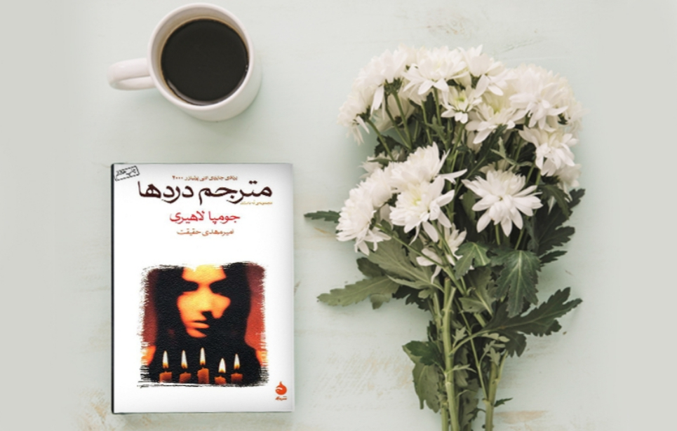 کتاب مترجم درد ها