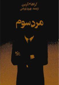 کتاب مرد سوم