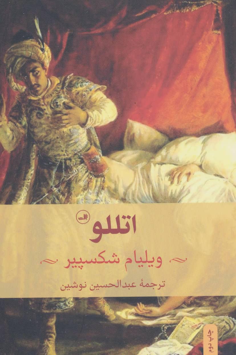 رمان اتللو از شکسپیر