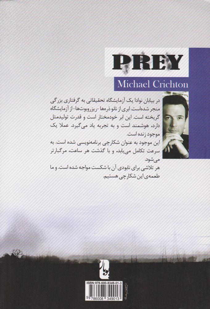 رمان طعمه از مایکل کرایکتون