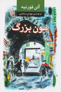 رمان مون بزرگ از آلن فورنیه