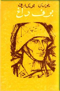 رمان برف داغ از یوری بوندارف