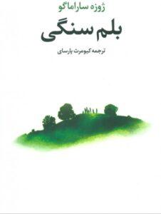 رمان بلم سنگی از ژوزه ساراماگو