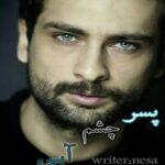 رمان پسر چشم آبی