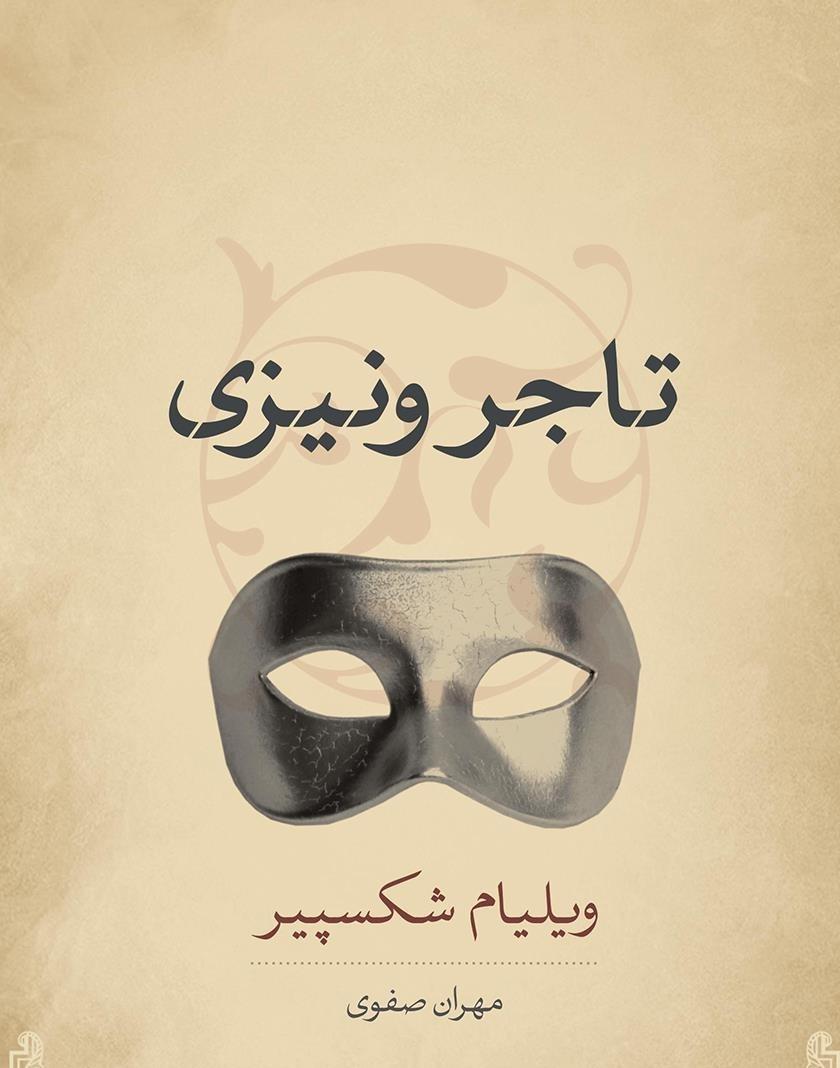 رمان تاجر ونیزی از شکسپیر