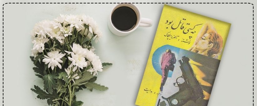 رمان چه کسی قاتل بود از آلفرد هیچکاک