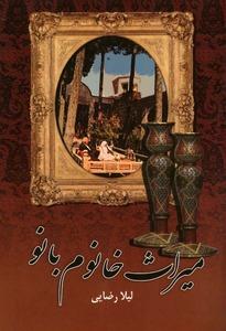رمان میراث خانم بانو