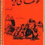 رمان غول های دریا از جک لندن