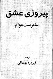 کتاب پیروزی عشق