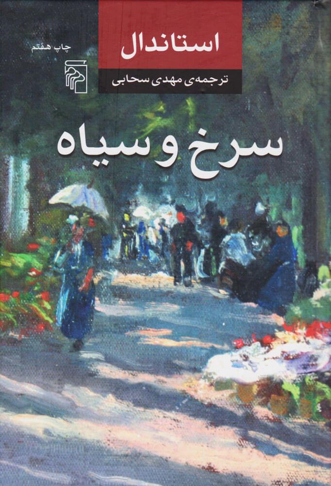 رمان سرخ و سیاه از استاندال