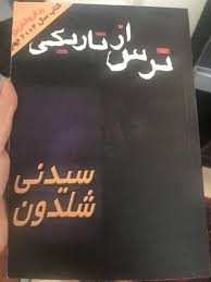 کتاب ترس از تاریکی