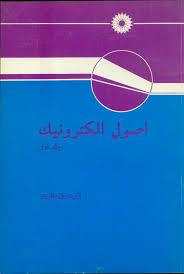 کتاب اصول الکترونیک جلد اول