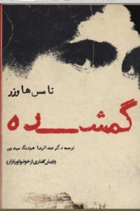 رمان گمشده از توماس هازور