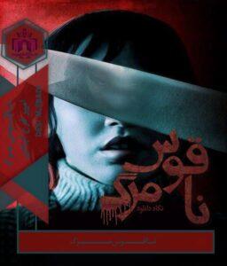 رمان ناقوس مرگ