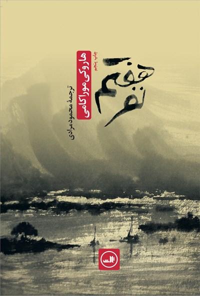 رمان نفر هفتم از هاروکی موراکی