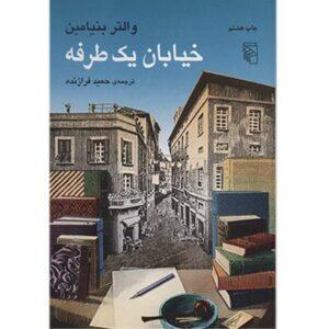 رمان خیابان یکطرفه از والتر بنیامین