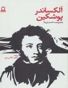 رمان دوبروفسکی از الکساندر پوشکین