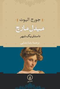 رمان میدل مارچ از جورج الیوت