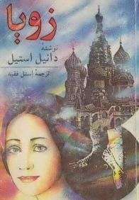 رمان زویا از دانیل استیل