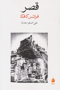رمان قصر از فرانتس کافکا