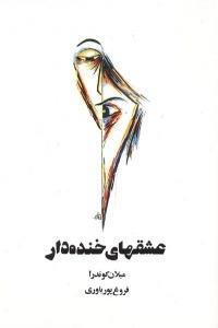 رمان عشق های خنده دار از میلان کوندرا