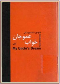 رمان خواب عموجان از داستایوفسکی