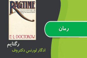 رمان رگتایم ای ال دکتروف