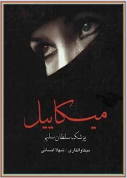 رمان میکاییل پزشک سلطان سلیم (دو جلدی)