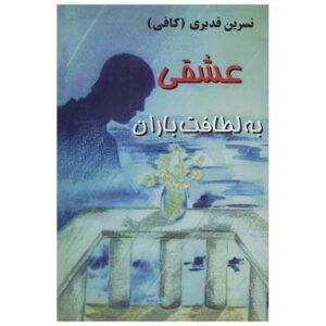 رمان عشقی به لطافت باران