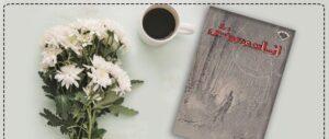 رمان انسان و درونش از گراهام گرین