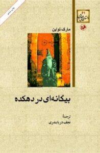 رمان بیگانهای در دهکده از مارک تواین