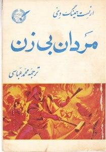 رمان مردان بی زن از ارنست همینگوی